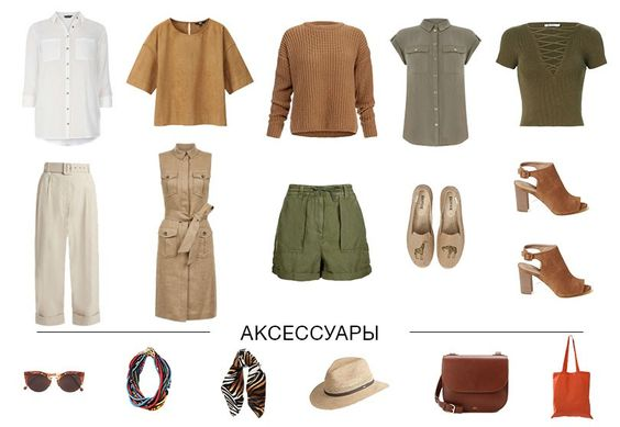 капсульный гардероб для женщины 40